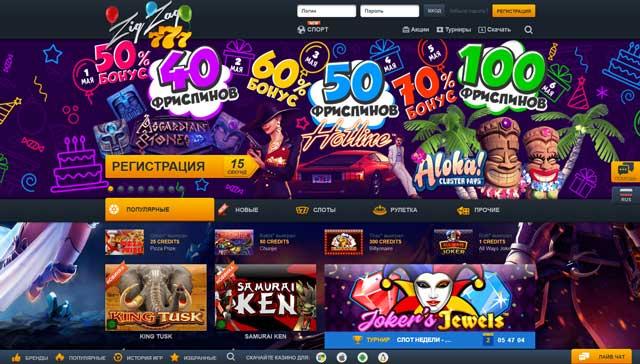 Бонусы казино украина без регистрации